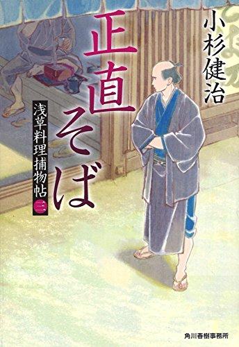正直そば 浅草料理捕物帖 三の巻 (ハルキ文庫)