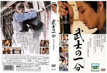 Amazon.co.jp: 武士の一分 [木村拓哉]|中古DVD [レンタル落ち] [DVD ...