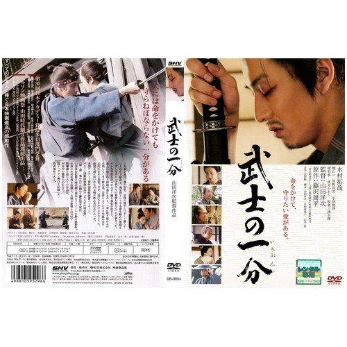武士の一分 [木村拓哉] 中古DVD [レンタル落ち] [DVD]
