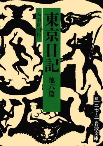 東京日記 他六篇 (岩波文庫)の詳細を見る