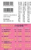 ミッションスクールになぜ美人が多いのか 日本女子とキリスト教 (朝日新書) 画像