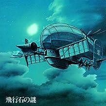 CASTLE IN THE SKY: SOUNDTRACK (TENKUU NO SHIRO