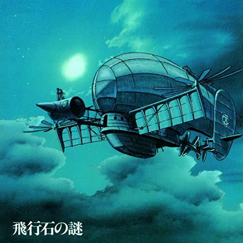 天空の城ラピュタ サウンドトラック 飛行石の謎 (TJJA-10012) [Analog]