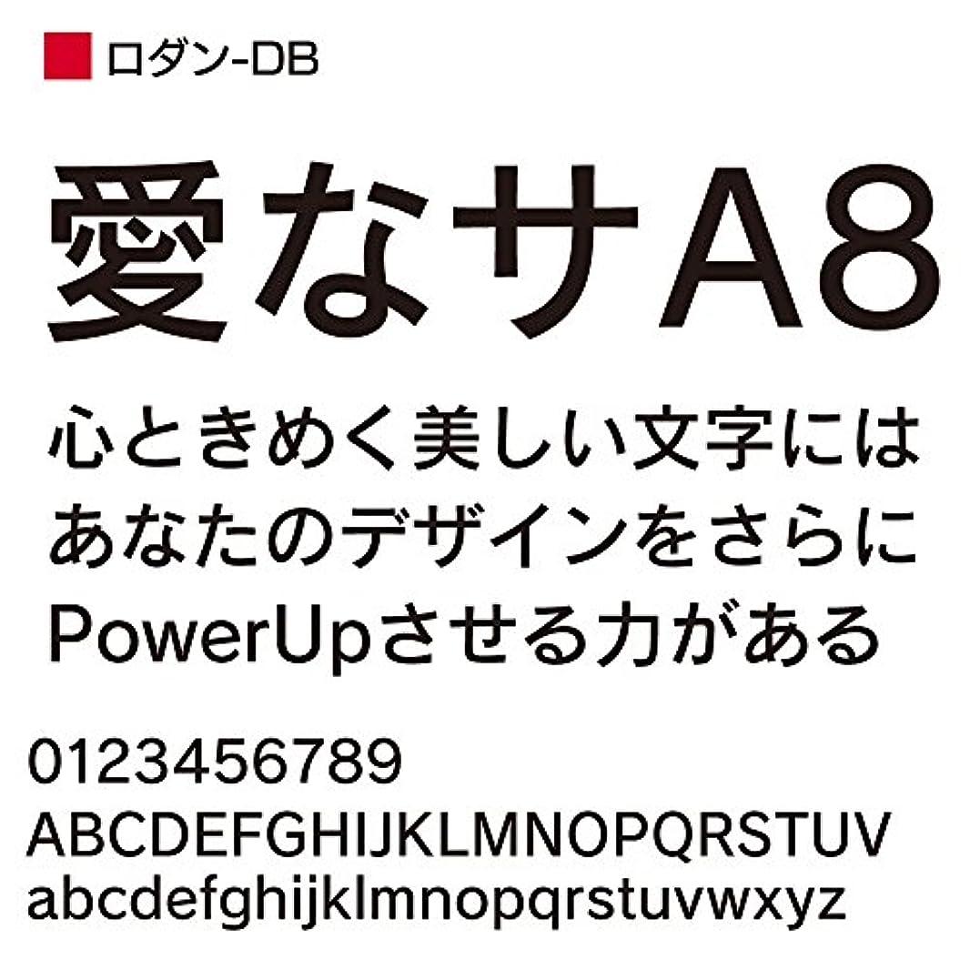鳥水分暗唱するOpenType ロダン Pro-DB for Mac [ダウンロード]