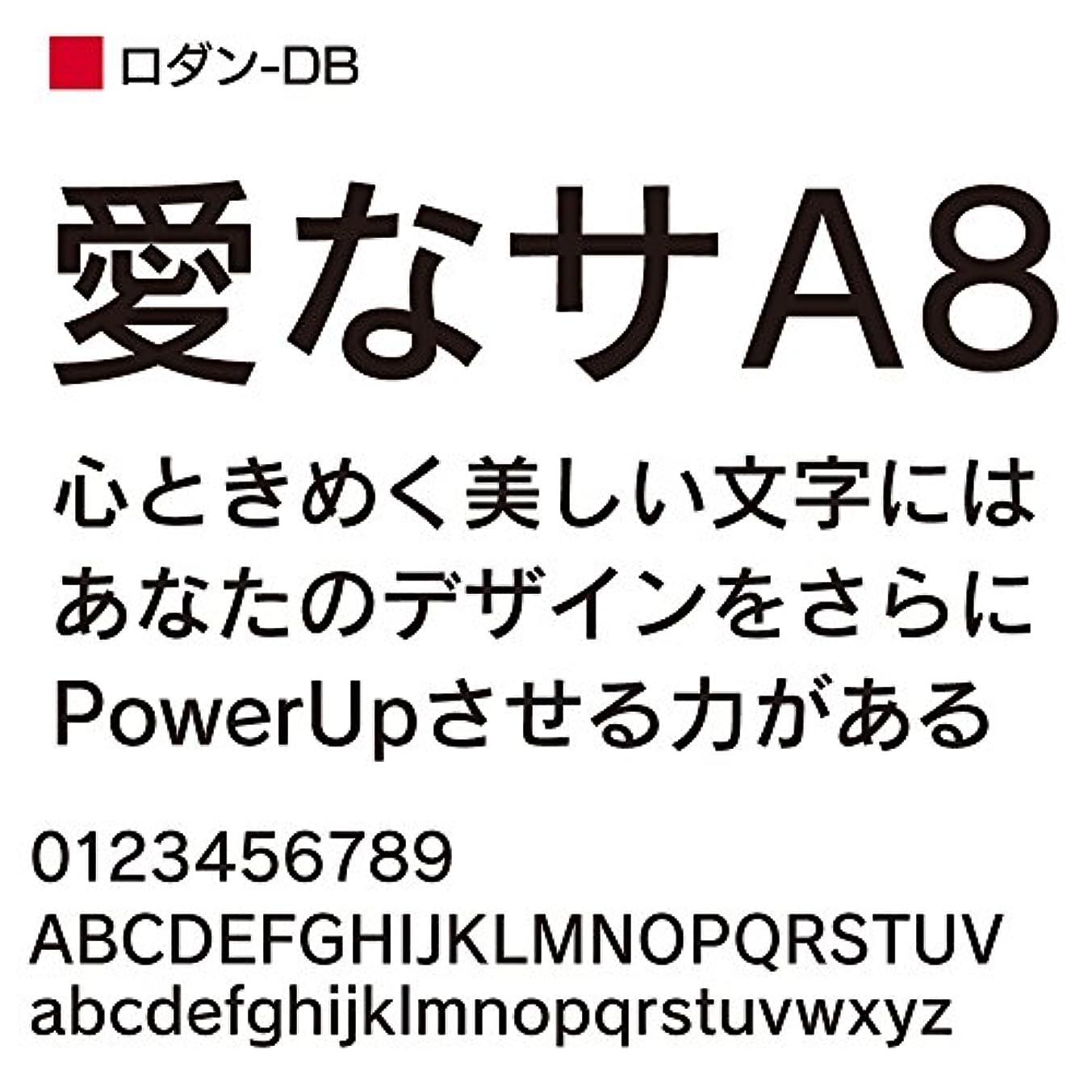 受付講義革命的OpenType ロダン Pro-DB for Mac [ダウンロード]