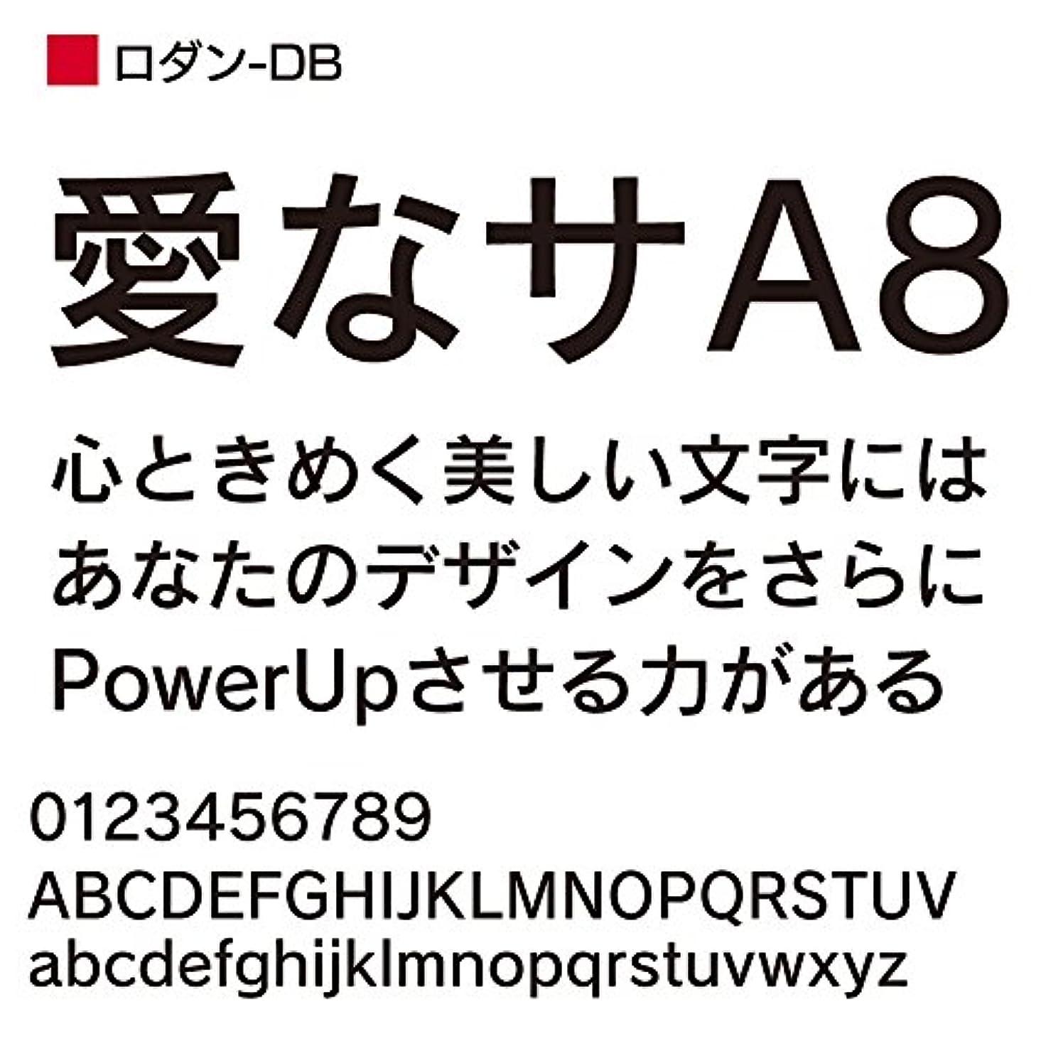 前任者協定しつけOpenType ロダン Pro-DB for Mac [ダウンロード]