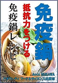 [アポワンティ フード&サイエンス出版部, Acco MUKAWA]の免疫鍋ー抵抗力をつけるー: 免疫鍋レシピ