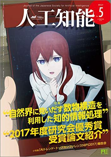 人工知能 Vol.33 No.5 (2018年9月号)