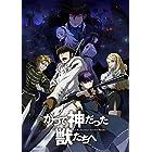 かつて神だった獣たちへ 第1巻(初回限定版) [Blu-ray]