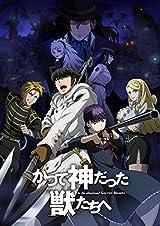 アニメ「かつて神だった獣たちへ」BD全4巻予約開始
