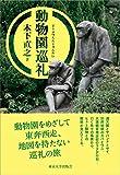 「動物園巡礼」販売ページヘ