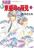 新外科医東盛玲の所見 4 (眠れぬ夜の奇妙な話コミックス)
