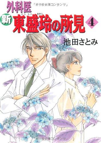 新外科医東盛玲の所見 4 (眠れぬ夜の奇妙な話コミックス)の詳細を見る