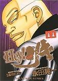 Hey!リキ 11 (ヤングキングコミックス)