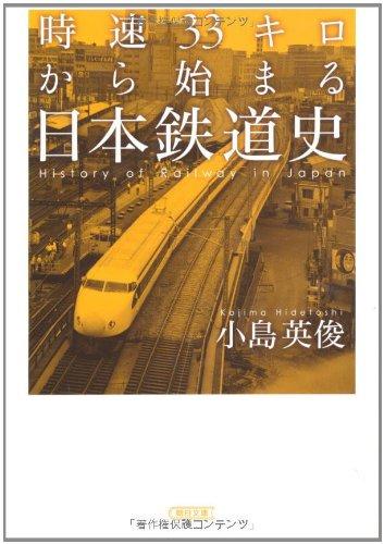 時速33キロから始まる日本鉄道史 (朝日文庫)の詳細を見る