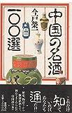 中国の名酒100選