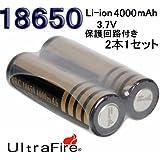 18650充電池 18650リチウム充電式電池 カバー付き(3.7v 4000mAh)2個セット ブラック プロテクト機能/保護付き