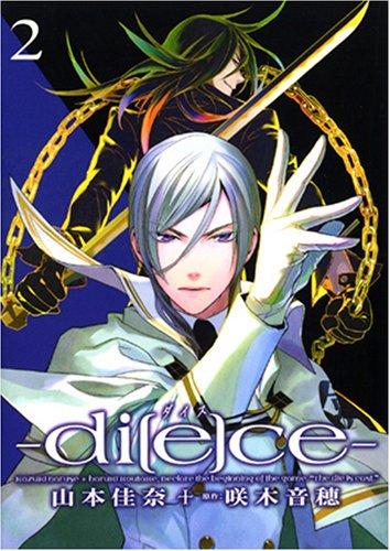 diece-ダイス (2) (IDコミックス ZERO-SUMコミックス)の詳細を見る