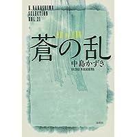 蒼の乱 (K.Nakashima Selection)