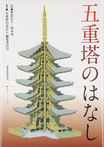 五重塔のはなしの詳細を見る