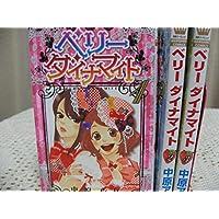 ベリーダイナマイト コミック 1-3巻セット (マーガレットコミックス)