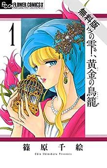 夢の雫、黄金の鳥籠(1)【期間限定 無料お試し版】 (フラワーコミックスα)