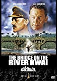 戦場にかける橋 (1枚組) [DVD] 画像
