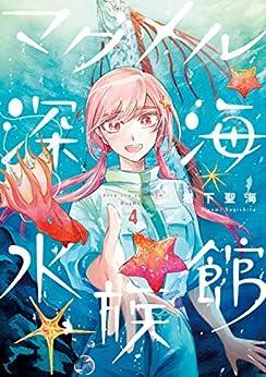 [椙下聖海]のマグメル深海水族館 4巻: バンチコミックス