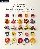 はじめてのかぎ針編み 刺しゅう糸で編む 色とりどりの花のコサージュ100 (アサヒオリジナル)