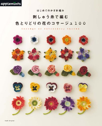 はじめてのかぎ針編み 刺しゅう糸で編む 色とりどりの花のコサージュ100 (アサヒオリジナル)の詳細を見る