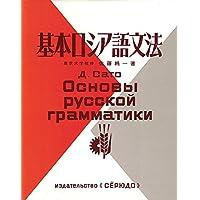 基本ロシア語文法