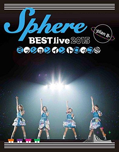 スフィア/Sphere BEST live 2015 ミッションイントロッコ    -plan B-LIVE BD  Blu-ray
