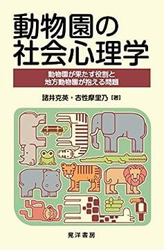動物園の社会心理学―動物園が果たす役割と地方動物園が抱える問題―