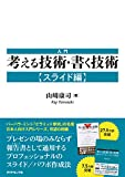 入門 考える技術・書く技術【スライド編】