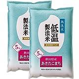 【精米】低温製法米 無洗米 秋田県産 あきたこまち 10kg(5kg×2袋) 平成28年産