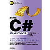 [改訂新版]C#ポケットリファレンス
