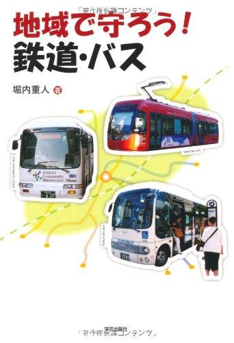 地域で守ろう!鉄道・バスの詳細を見る
