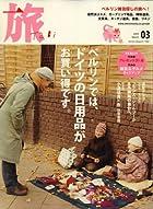 旅 2009年 03月号 [雑誌]