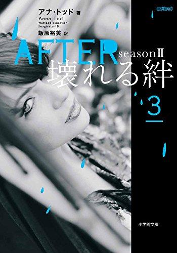 AFTER season2 壊れる絆 (3) (小学館文庫)