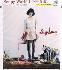 小南泰葉「Soupy World」の歌詞を収録したCDジャケット画像