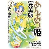 あんみつ姫完全版 2(みつの巻) (バーズコミックススペシャル)