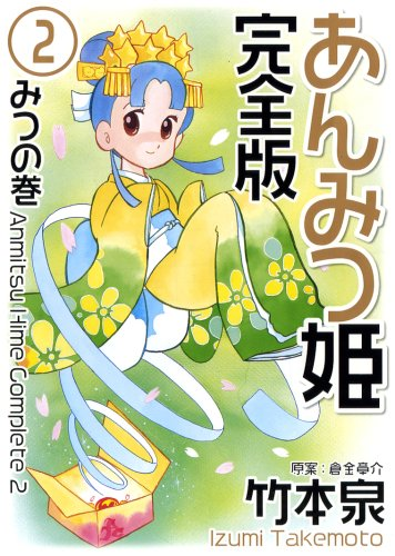 あんみつ姫完全版 2(みつの巻) (バーズコミックススペシャル)の詳細を見る