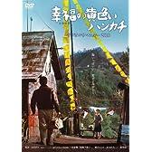 幸福の黄色いハンカチ デジタルリマスター [DVD]