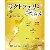 ラクトフェリン Rich(リッチ) 21種の乳酸菌 野草発酵エキス85種 (30粒 約10日‐30日分)