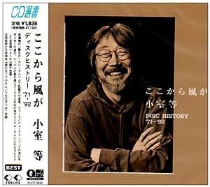 ここから風が~ディスク・ヒストリー'71-'92