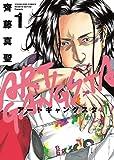 アートギャングスタ(1) (ヤングキングコミックス)