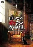 世にも奇妙な物語 2009秋の特別編 [DVD]