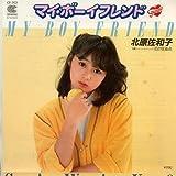 マイ・ボーイフレンド(カラーレコード黄) [EPレコード 7inch]