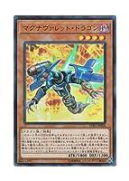 遊戯王 日本語版 LVB1-JP018 Magnarokket Dragon マグナヴァレット・ドラゴン (ウルトラレア)