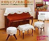 【ピアノを華やかに演出】ピアノ・椅子用カバー (カットワーク刺繍, ピアノカバー)